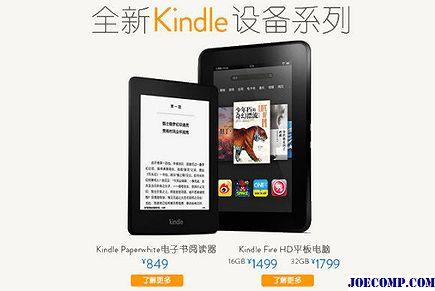 Amazon lance une tablette et un e-reader Kindle en Chine